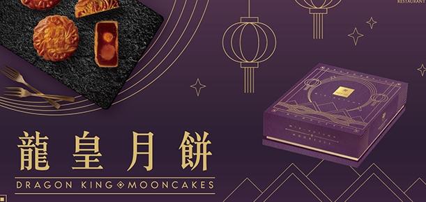 mooncake-2021