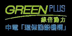 Clp Greenplus Award 20170905182810